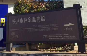 オーダーメイドエコ擬木素材仕様案内看板(松戸市戸定歴史館入口坂)
