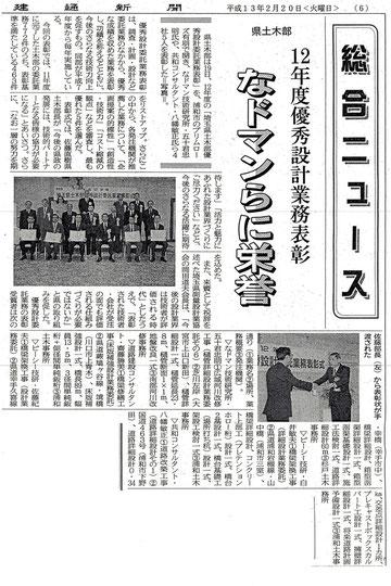 H12県土土木部表彰式