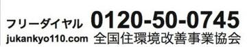 全国住環境改善事業協会  logo