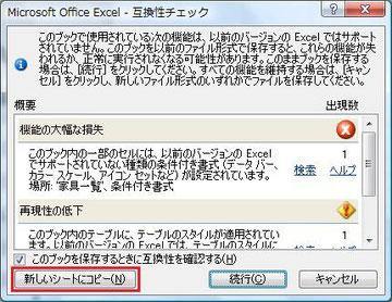 Excel97-2003ブックで保存すると