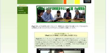 2代目 ホームページ2012年5月7日オープン