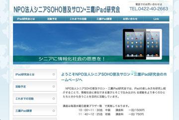 3代目ホームページ2012年10月8日オープン