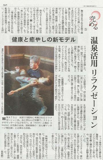 読売新聞 2012.1.6