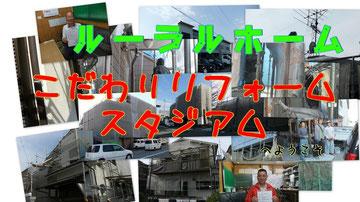 堺市でリフォームをお考えの方はこちらをご覧ください。