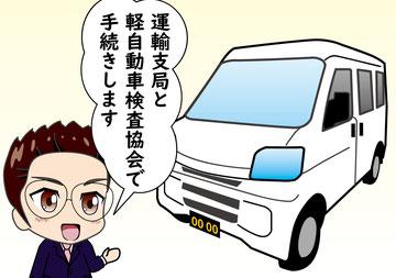 貨物軽自動車運送事業_熊本_石原大輔行政書士事務所