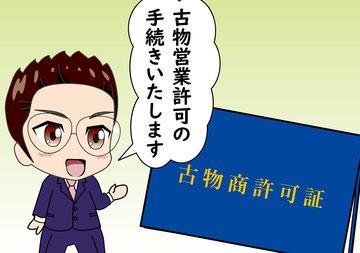 古物営業許可_熊本_石原大輔行政書士事務所