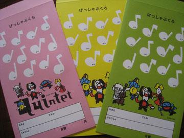NHKの番組、クインテットのお月謝袋♪