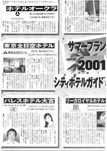 パレスホテル大宮ハワイアンナイト 2001 (日刊スポーツ新聞 より)