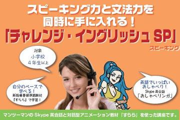 「話す」英語学習チャレンジ・イングリッシュSP