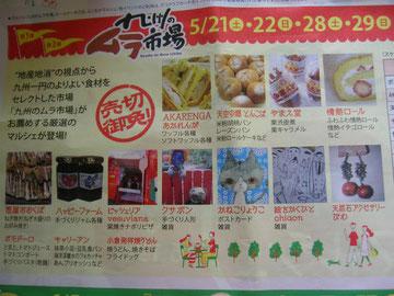 九州のムラ市場 案内