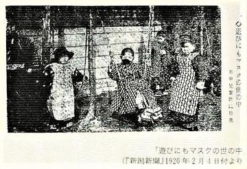 """""""遊びにもマスクの世の中"""" 1920年2月4日"""