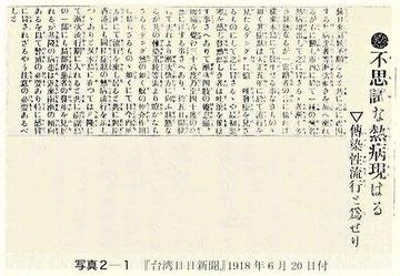 """""""不思議な熱病現る"""" 1918年6月20日"""