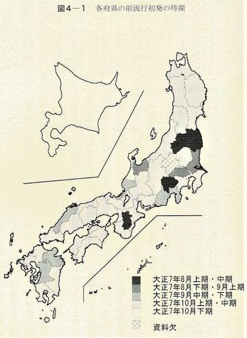 各府県の前流行初発の時期(大正7年8月~10月)