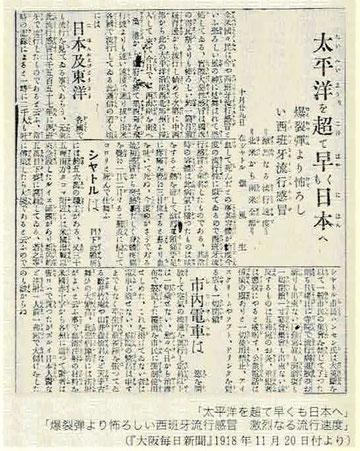 """""""太平洋を超えて早くも日本へ 1918年11月20日"""