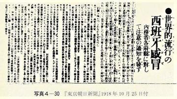 """""""世界的流行の西班牙感冒"""" 1918年10月25日"""
