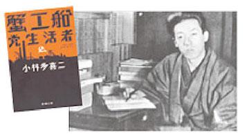 29才で拷問で獄死した共産党員作家「小林多喜二」(新潮文庫より)