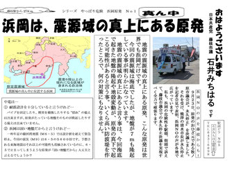 今日の駅頭ビラ 浜岡の危険性をシリーズでお伝えしていこうかと思います