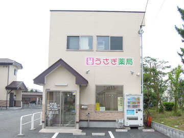 うさぎ薬局(本社)