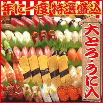 三が日 正月 営業中 宅配寿司