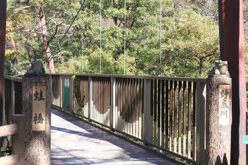 野底川 蛙橋