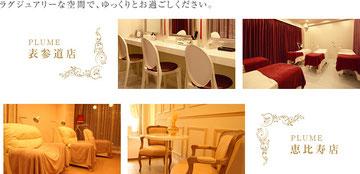http://www.plume-aoyama.com/