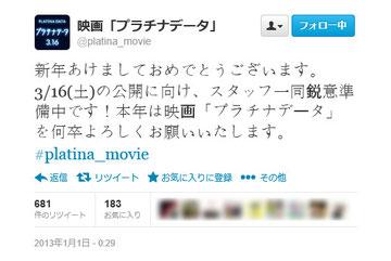 ハッシュタグ#platina_movie 宣言