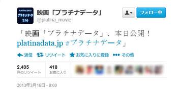 2013/3/16(土) 公開当日