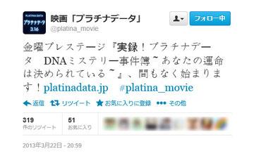 ハッシュタグ#platina_movie 2013/3/22 に再度登場