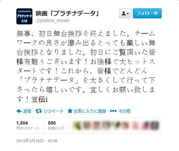 2013/3/16(土) 初日舞台挨拶