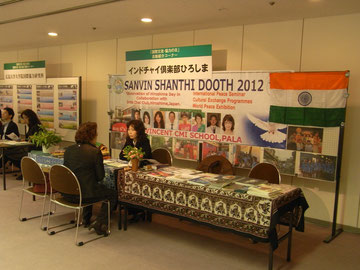 International Cultural Exchange Day in Hiroshima Nov. 18, 2012 [ Sharing Indian Information ]