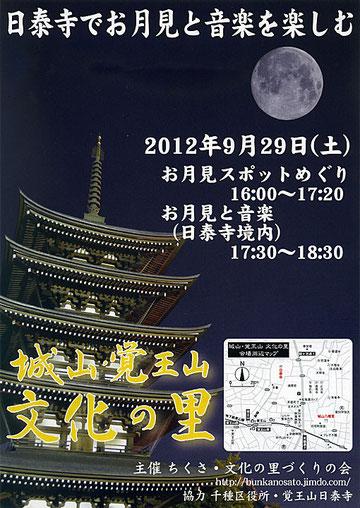 お月見スポットめぐり~日泰寺でお月見と音楽を楽しむ