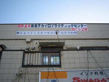 岩信ビル202「我孫子カイロプラクティックセンター」