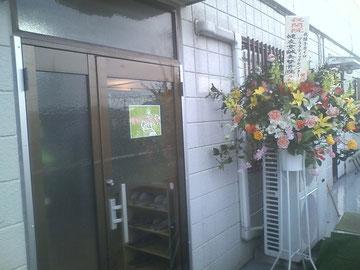 我孫子カイロプラクティックセンター入口
