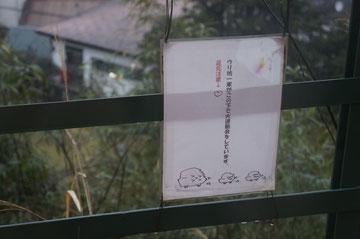 箱根の車窓から2
