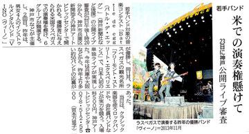 H26.3.21 神戸新聞より
