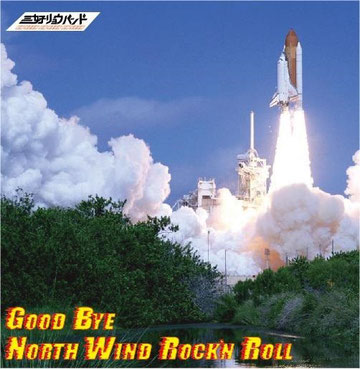 North Wind Rock'n Roll
