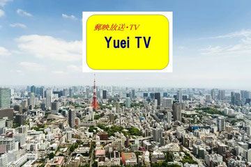 SNS 郵映放送・TV
