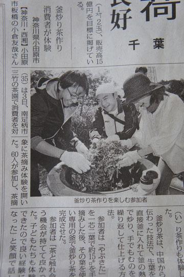 日本農業新聞首都圏5月11日