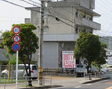 川武タタミ店 アクセス