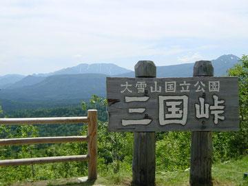 上士幌町から室蘭市近郊、室蘭市近郊から上士幌町への格安引越しは、赤帽あっぷる引越サービスへ。