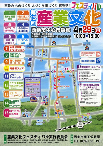 産業文化フェスティバル(西条市)