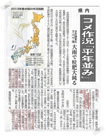 愛媛新聞 10/30掲載