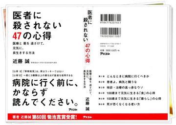 慶応義塾大学医学部放射線科講師 近藤誠