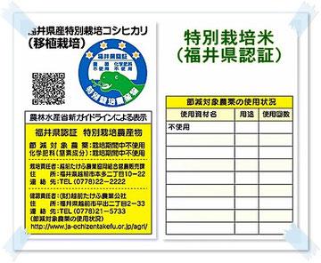農林水産省の特別栽培農産物に係る表示ガイドライン