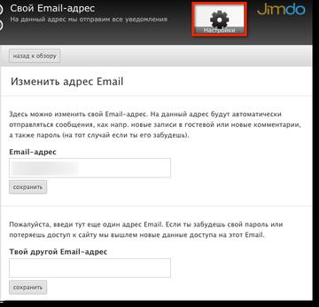 Дополнительный адрес Email для безопастности сайта на Jimdo