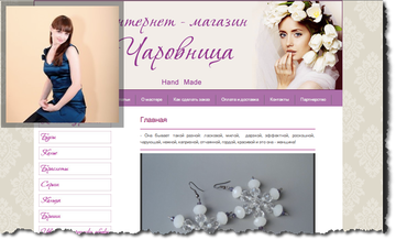 Сайт Чаровница, сделан на Jimdo