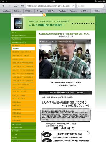 初代ホームページ2011年2月23日オープン