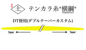 """テンカラ糸""""横綱"""" DT仕様(ダブルテーパーカスタム)"""
