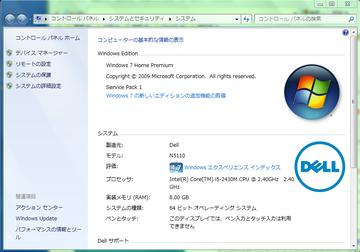 CPU 2.4GHz、メモリ 8GB、総合的能力 4.7など、すぐに把握できる