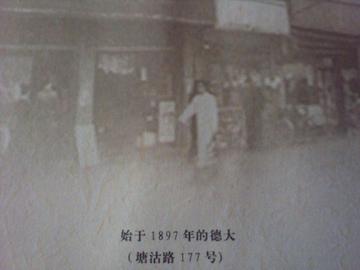 Cosmopolitan Restaurants (德大) original location from https://shanghailander.net/2010/07/deda-cafe/